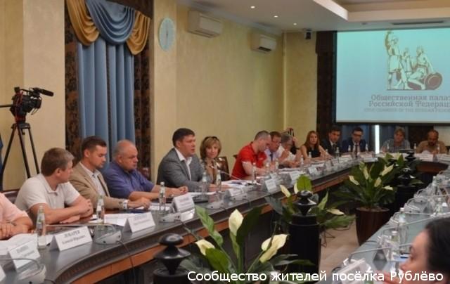 Общественная палата РФ выступила против планов застройки в долине Москвы-реки и Рублево-Архангельско