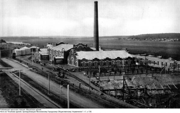 Рублёвская насосная станция. Машинное здание. 1913-1914 гг.