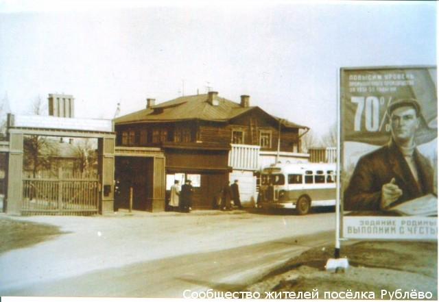 Остановка Советская - 1954 г.