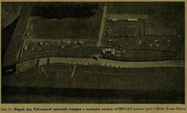 Вид Рублёвской насосной станции с птичьего полёта в 1911 г.