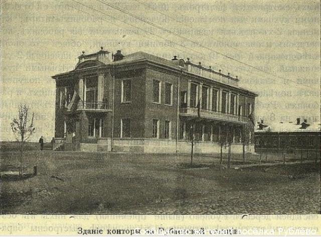 untitledЗдание конторы на Рублёвской станции. 1913 год
